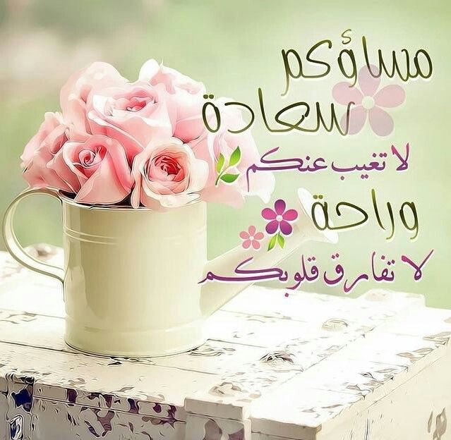 Pin By Sarah Qassab On Morning And Evening In 2020 Evening Greetings Good Evening Good Night Quotes