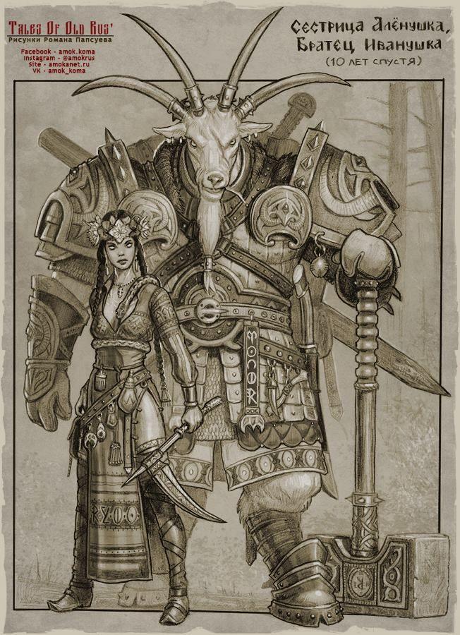 Essa é uma interpretação incomum do conto de fadas sobre Alionuchka e seu irmão Ivanuchka. Reza a lenda que se Ivan transformou em um bode, sua irmã se afogou, e uma serpente (que se pode ver no peito da heroína) sugou seu coração. A ilustração dá uma visão mais otimista da história: os irmãos não só sobrevivem, mas também transformam-se em caçadores de bruxas.