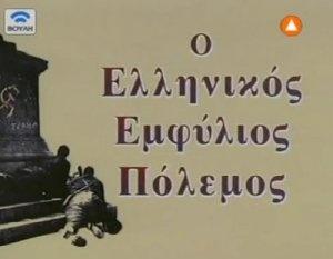 Ο Ελληνικός εμφύλιος πόλεμος / La Guerre Civile Grecque - Ντοκιμαντέρ (1997) . Μια αφήγηση συγκινητική και χωρίς παραχωρήσεις για μια από τις πιο ζοφερές περιόδους της νεότερης ελληνικής ιστορίας με συνεντεύξεις πρωταγωνιστών, ιστορικών κ.ά.