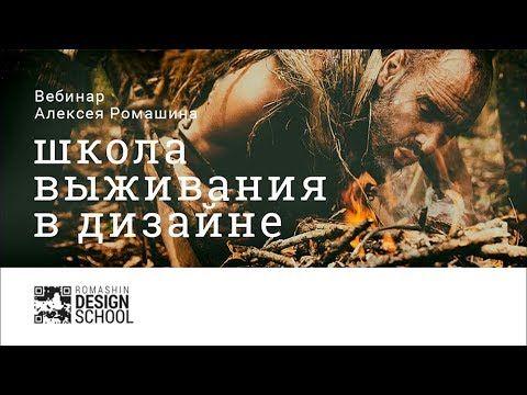 Школа выживания в дизайне. А. Ромашин