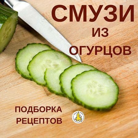 Советы, как приготовить смузи из огурцов: базовый рецепт и допустимые варианты. Что обычно добавляют в коктейль на основе огурца и сочетания фруктов и ягод