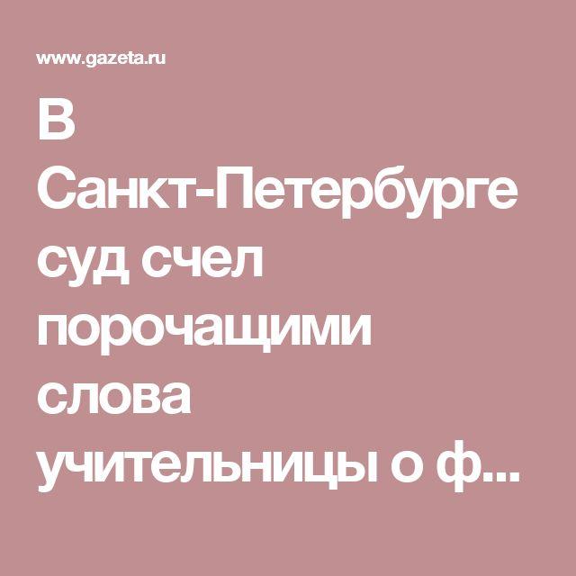В Санкт-Петербурге суд счел порочащими слова учительницы о фальсификациях на выборах - Газета.Ru