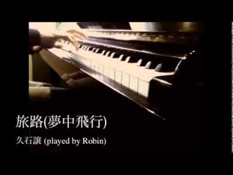 旅路(夢中飛行) - 風立ちぬ(The Wind Rises) 久石譲(Joe Hisaishi) ピアノ演奏