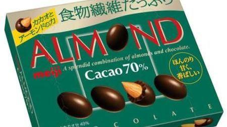 カカオ70のアーモンドチョコ--苦味を抑えた香ばしい味わい