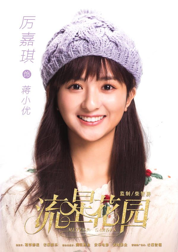 Li Jia Qi as Jiang Xiao You meteor garden 2018 em 2019