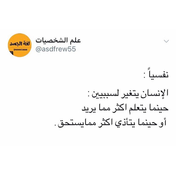 8 195 Likes 55 Comments لغة الجسد و تحليل الشخصيات Ssss1aaa On Instagram للأعلانات التواصل عبر الخاص Arabic Quotes Quotes Words