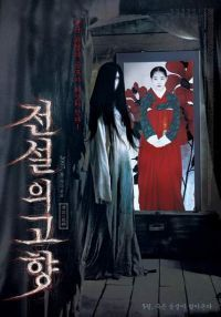 Evil Twin (Korean Movie - 2006) - 전설의 고향 @ HanCinema :: The Korean Movie and Drama Database