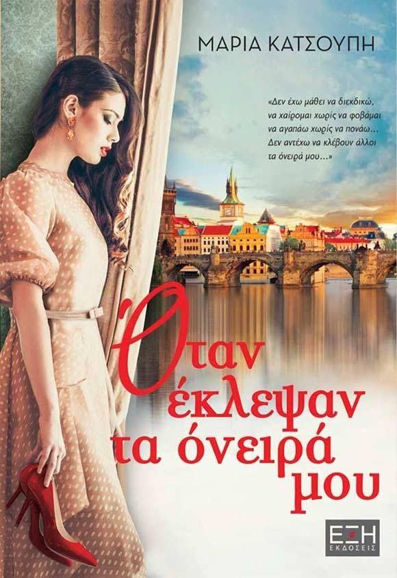 """Διαγωνισμός Books2go με δώρο το βιβλίο """"ΟΤΑΝ ΕΚΛΕΨΑΝ ΤΑ ΟΝΕΙΡΑ ΜΟΥ"""" http://getlink.saveandwin.gr/8Xq"""