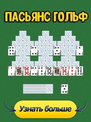 Пасьянс гольф играем в карты онлайн бесплатные покер казино онлайн играть бесплатно