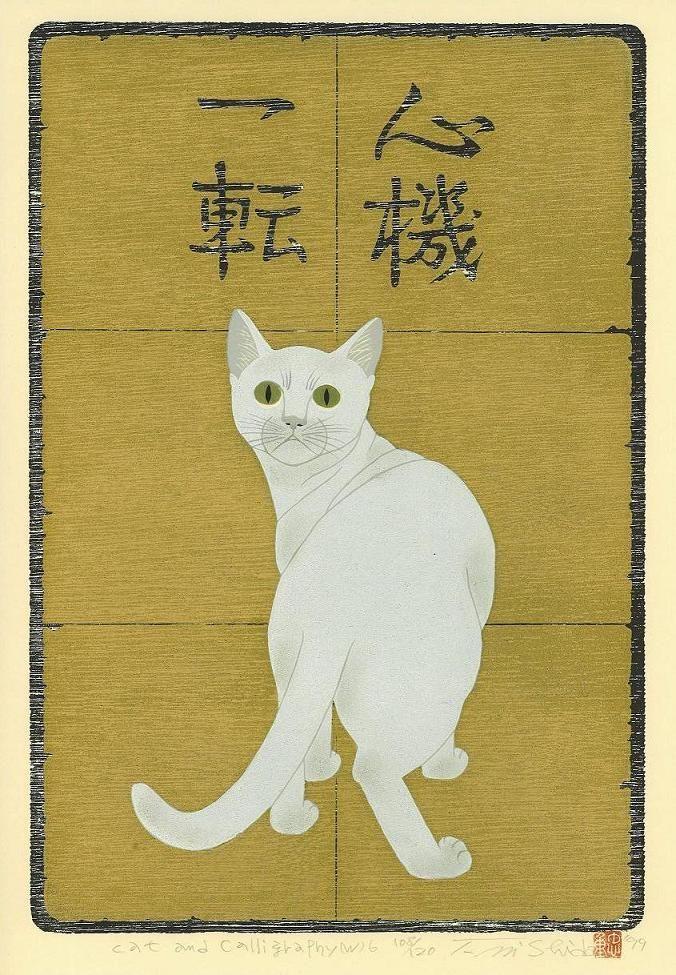 .Cat & Calligraphy - Japanese woodblock print by Tadashige Nishida (Born in…