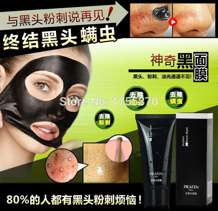[Visit to Buy] PILATEN blackhead remover mask Deep Cleansing the Black head acne treatments blackhead mask Face Care #Advertisement