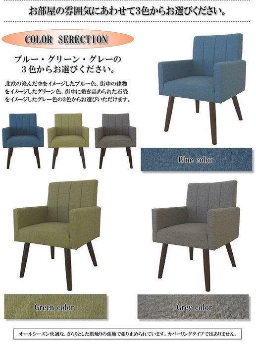 ソファのようなシンプルモダン肘付布張ダイニングチェア(ブルー色・グリーン色・グレー色)送料無料木製ファブリックダイニングチェアー食卓椅子ダークブラウンブルーグリーングレー北欧モダンシンプル完成品