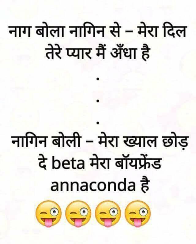 Jokes Very Funny Jokes Funny Jokes In Hindi Funny Quotes For Kids