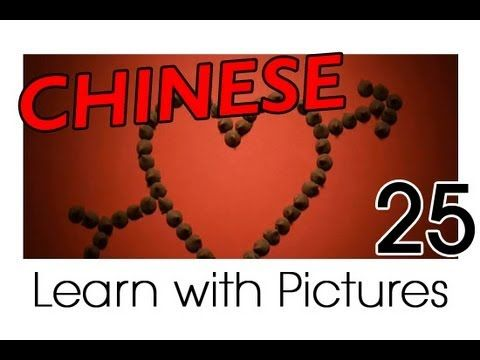 Learn Chinese With Pictures - Dating