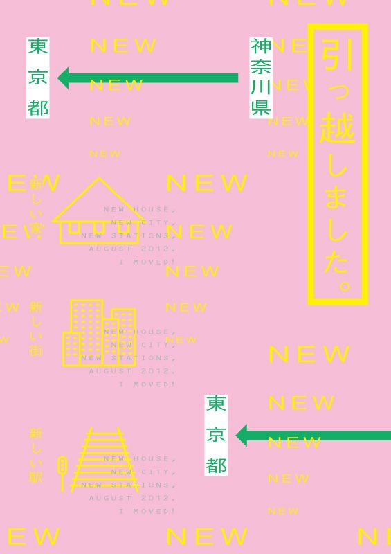 別バージョン  Design: Tadashi Ueda