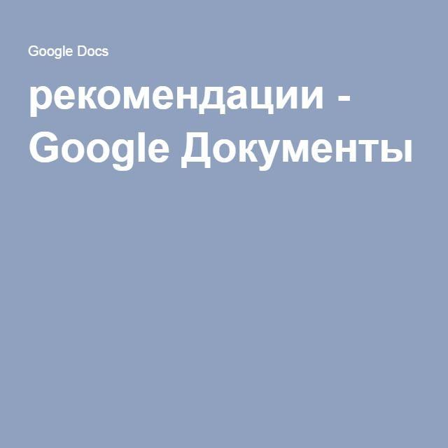 рекомендации - Google Документы