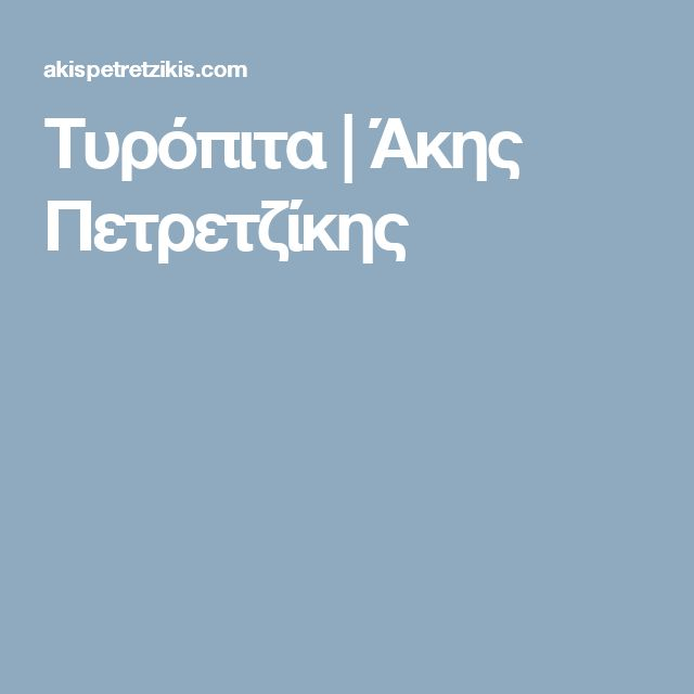 Τυρόπιτα | Άκης Πετρετζίκης