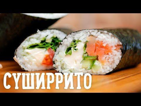 Суширрито [Рецепты Bon Appetit] - YouTube