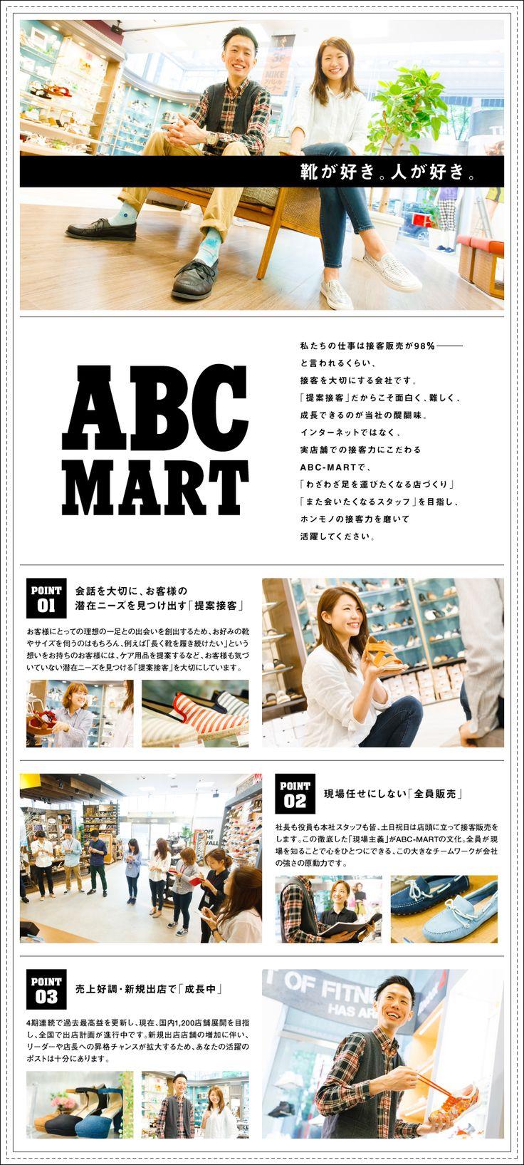 株式会社エービーシー・マート ― ABC-MART ― 【東証一部上場企業】/ABC-MARTの販売スタッフ(店長候補)※未経験者も歓迎(854569) | マイナビ転職