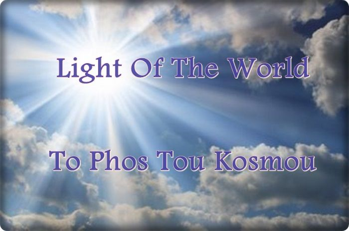 """According to the jewish tradition,one of the names of the Messiah is """"light"""".How fitting then that Jesus is the """"Light of the world"""". We who believe in him have moved from the darkness (brought on by sin) to light,from death to life."""