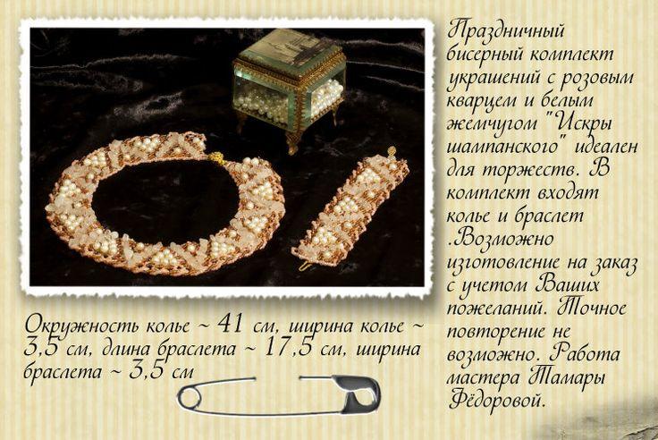 Заказать авторские украшения из бисера и самоцветов : http://www.netprint.ru/bid/22147/sites/apcraftstudio/1079/  Печать фотографий быстро и удобно. Возможность самостоятельного оформления фотоальбомов. Заказать печать фотографий на netPrint.ru: http://www.netprint.ru/bid/22147/moscow/542/