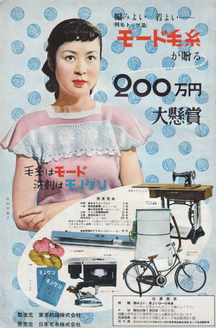 Japanese 50's ad