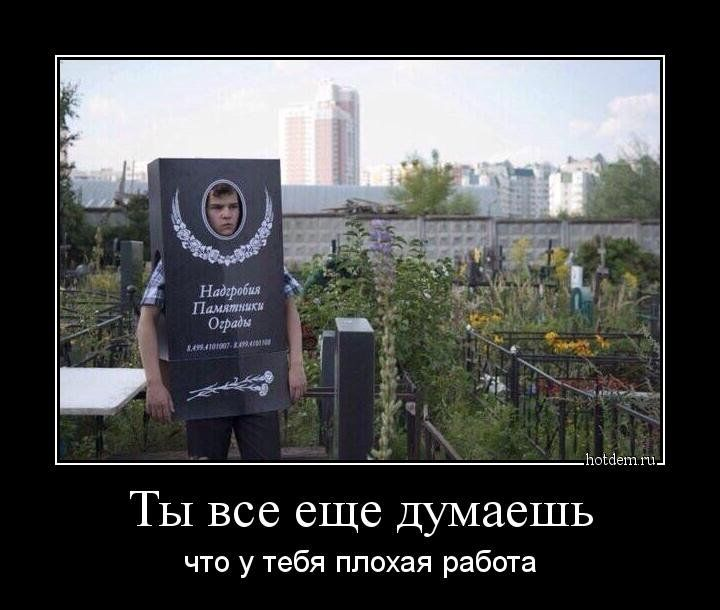 1487237392_demotivatory-14.jpg (720×610)