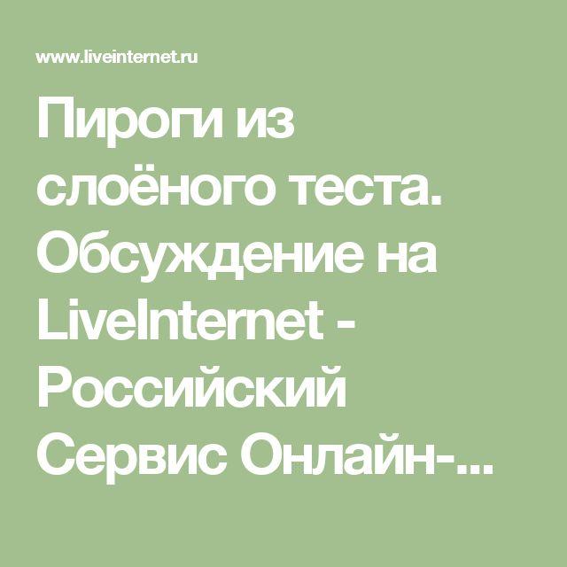 Пироги из слоёного теста. Обсуждение на LiveInternet - Российский Сервис Онлайн-Дневников