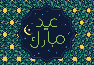 "How to Design an ""Eid Al-Fitr"" Greeting Card in Adobe Illustrator"