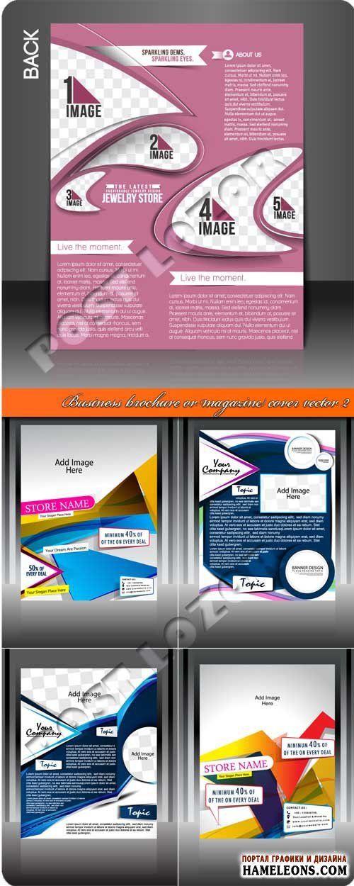 Обложка для бизнес брошюры или журнала - Векторный клипарт