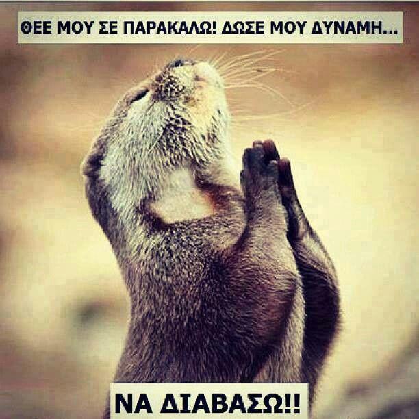Σε παρακαλώ Θεέ μου !!