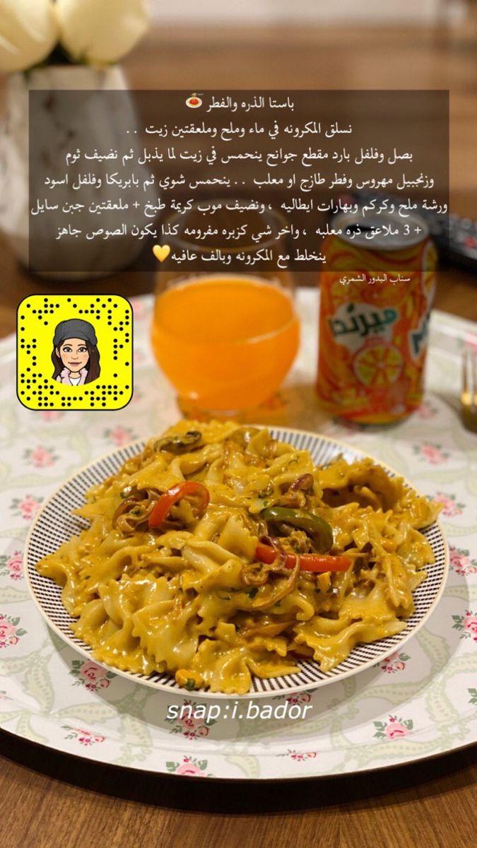 Pin By On C O O K Food Receipes Food Recipes