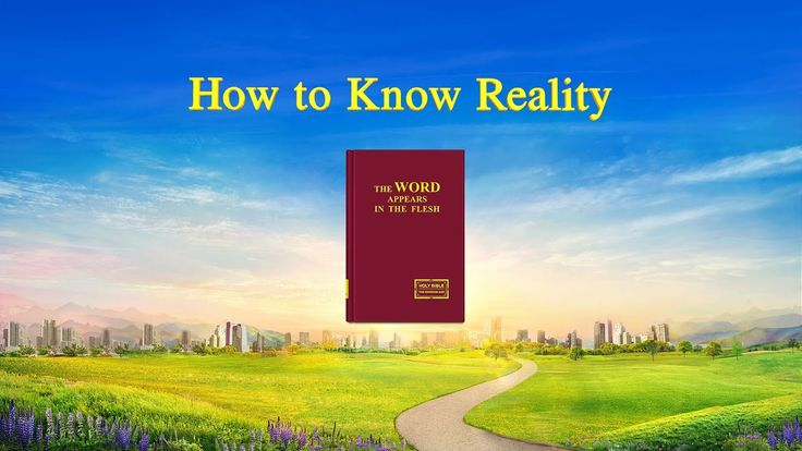 "Almighty God's Word ""How to Know Reality"" 