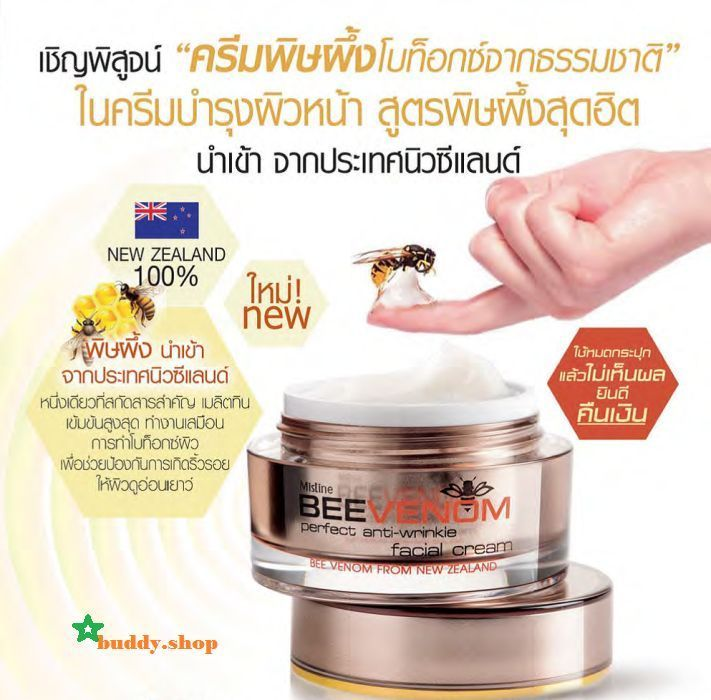 Mistine BEE VENOM Perfect Anti-Wrinkle Facial Cream Natural Botox+Free Gift #Mistine