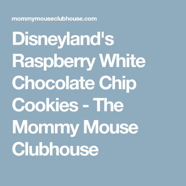 Disneyland's Raspberry White Chocolate Chip Cookies - The Mommy Mouse Clubhouse