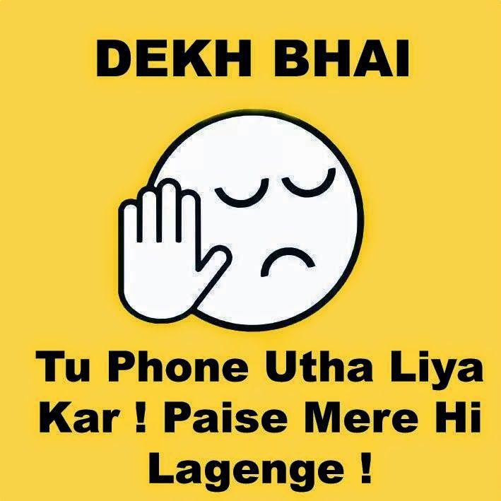 Dekh bhai, Tu phone utha liya kar, paise mere hi lagenge.