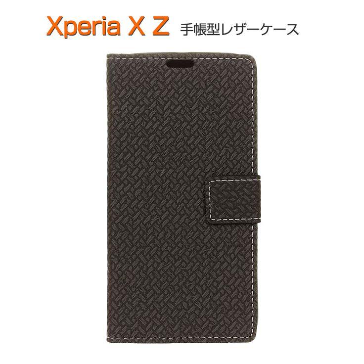 Xperia XZ ケース 手帳型 レザー 網目模様 おしゃれ カード収納 パスケース エクスぺリアXZ 手帳型ケース XZ-BZ - IT問屋直営本店