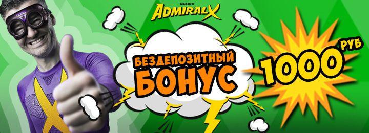 казино адмирал х бездепозитный бонус рублей
