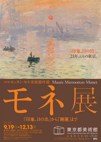 マルモッタン・モネ美術館所蔵 モネ展 Impressionist Masterpieces from Marmottan Monet Museum - 東京都美術館 2015年9月19日(土) ~ 12月13日(日) マルモッタン・モネ美術館には、印象派を代表する画家クロード・モネ(1849-1926)の、86歳で亡くなるまで手元に残したコレクションが所蔵されています。本展は、息子ミシェルから同美術館に遺贈されたこのモネ・コレクションを中心に、約90点をご紹介するものです。子供たちの成長を記録した作品や友人ルノワールによるモネ夫妻の肖像画、旅先の風景画、白内障を患いながらも描き続けた晩年の作品などを通して、モネの豊かな創作の世界に迫ります。 晩年のモネは、光の変化に伴って移り変わる水面を見つめつづけました。ジヴェルニーの庭を描きながらも、睡蓮や太鼓橋の形態は次第に抽象化されていき、色彩溢れる画面が生み出されていきます。ときに荒々しい筆触をみせる最晩年の充実した作品群は、モネの眼を通した水の庭を体感させてくれるでしょう。…