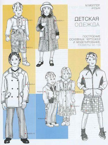 М.Мюллер и сын.Детская одежда.. Обсуждение на LiveInternet - Российский Сервис Онлайн-Дневников