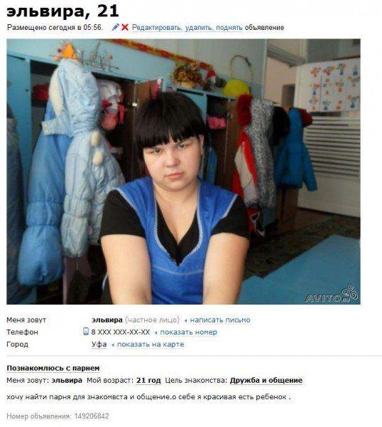 Авито Сайт Знакомств В Городе Рыбинск