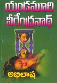 Free download Pdf files: Telugu novels - Abhilasha by Yandamuri