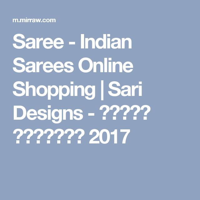 Saree - Indian Sarees Online Shopping   Sari Designs - साड़ी कलेक्शन 2017