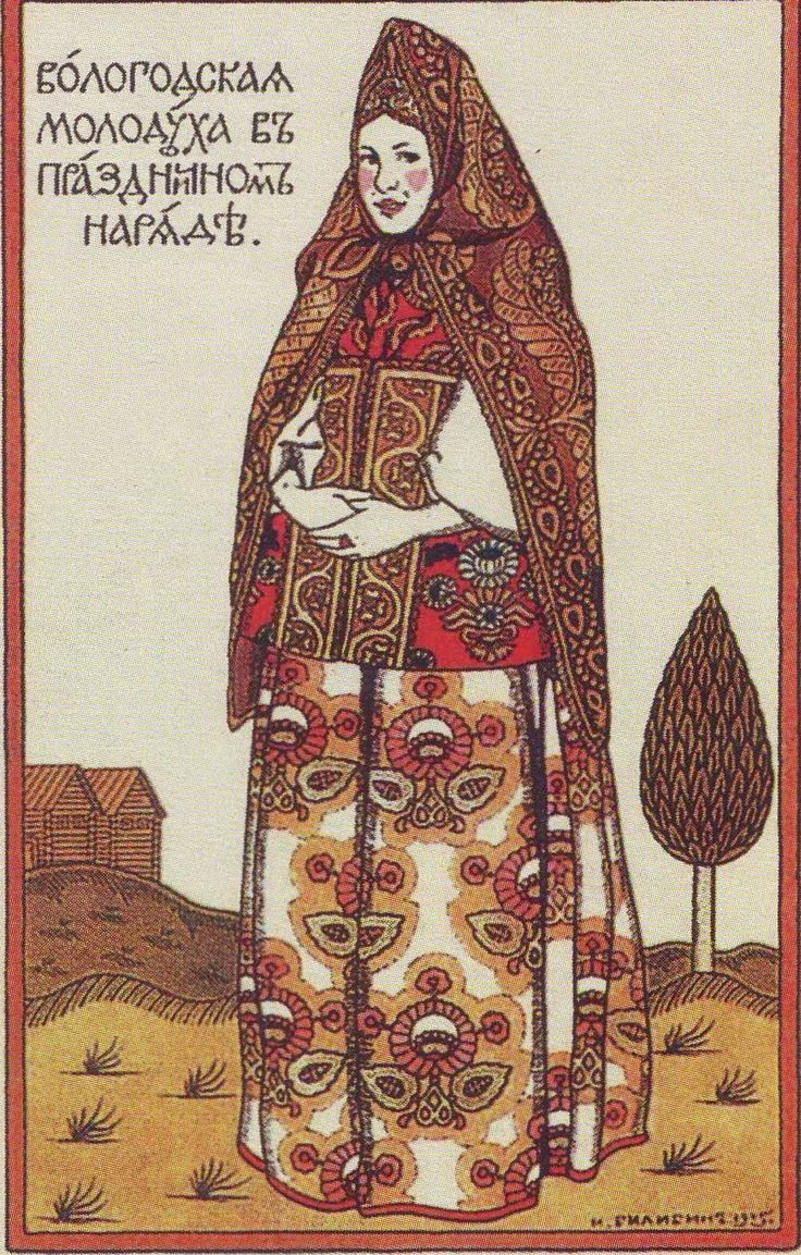 Russian costume. A young married woman from Vologda Province in her festive attire. Illustration by Ivan Bilibin. 1905. #Russia #art #folk