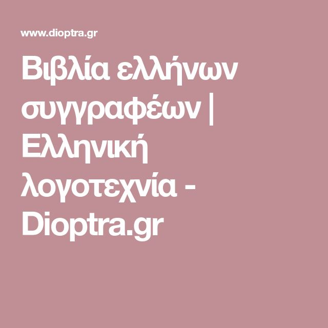Βιβλία ελλήνων συγγραφέων | Ελληνική λογοτεχνία - Dioptra.gr
