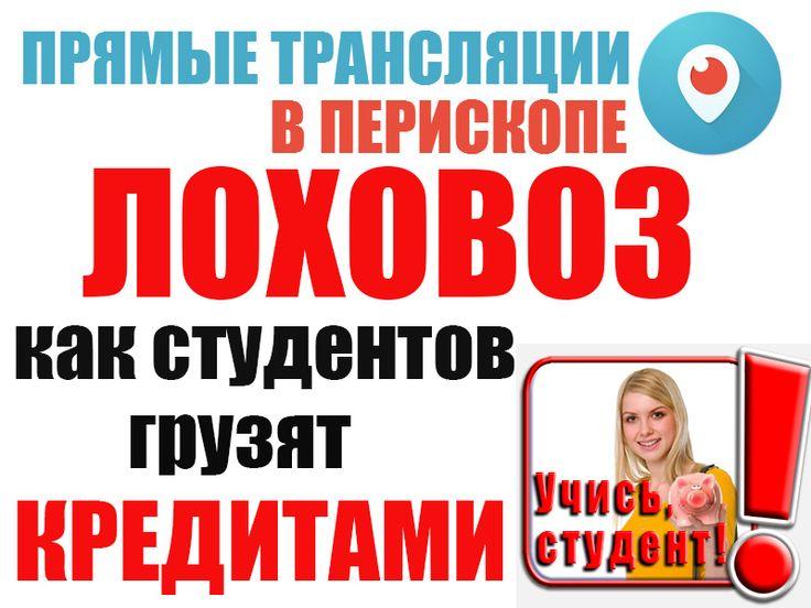 В четверг в прямой трансляции мы обсудили лоховоз в который село много студентов из Москвы