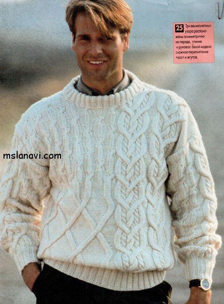 Белый вязаный пуловер для мужчин из журнала Sandra за какой-то мохнатый год