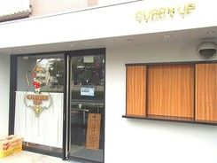 """Curry Up - This shop is produced by Nigo, the founder of A Bathing Ape.  After the closure of famous curry shop """"GHEE"""", Nigo who has formerly worked at the shop has hired another former worker of GHEE, learned the recipe from GHEE's chef, and started the curry shop of the same taste as """"Curry up"""". Co-produced by his artist and designer friends, the shop has a fashionable ambience."""