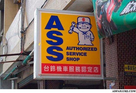 acronym-fail-ass