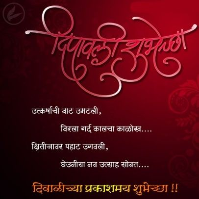 Diwali greetings in marathi is a new way  of wishing someone.